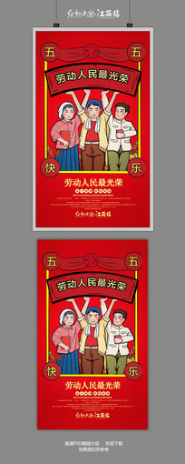 创意五一劳动节海报设计