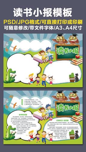 儿童插画 读书学习春天小抄报  下载收藏 读书小报手抄报模板下载