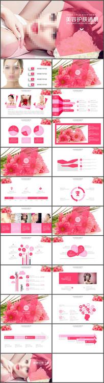 粉红色浪漫清雅美容护肤PPT