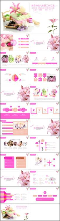 粉红色清雅美容护肤PPT模板