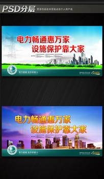国家电网海报设计