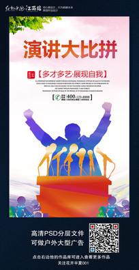 海报3时尚创意演讲海报设计