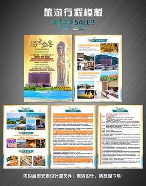 海景盛宴旅游行程模板