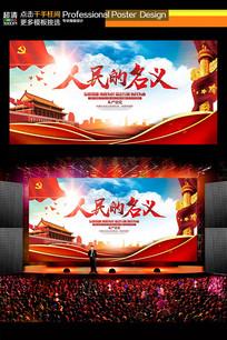 红色大气人民的名义从严治党舞台背景