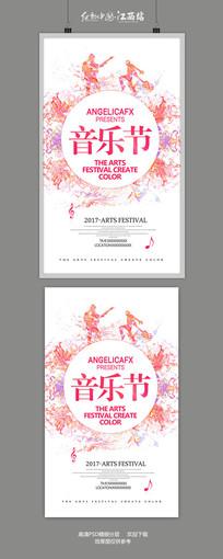 简约时尚音乐节宣传海报