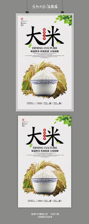 简约中国风大米宣传海报