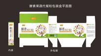酵素果蔬代餐粉包装盒