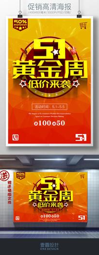 精美五一劳动节51黄金周促销海报