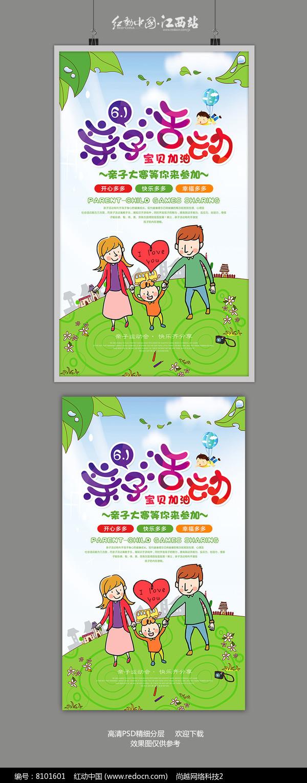 卡通创意亲子活动六一儿童节海报设计图片
