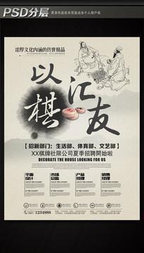 棋牌社团招新海报