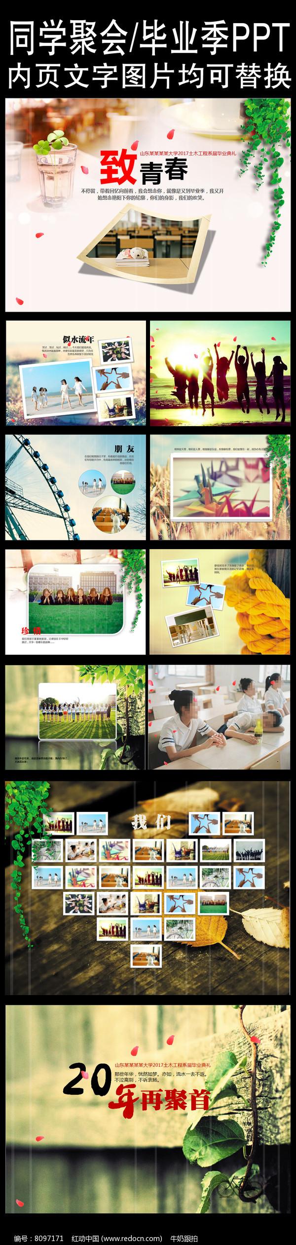 原创设计稿 ppt模板/ppt背景图片 科研教育ppt 同学周年聚会致青春图片