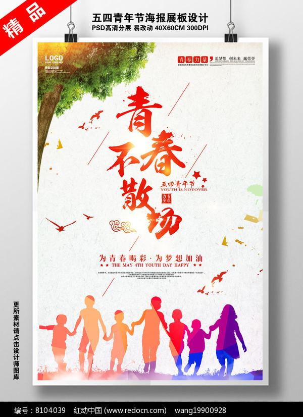 五四青年节青春与梦想海报设计图片