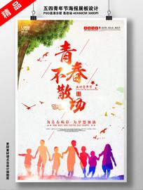 五四青年节青春与梦想海报设计