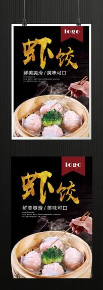 虾饺美食海报设计