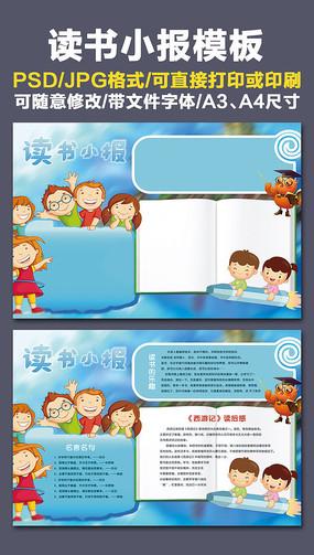 小学生读书小报手抄报模板  快乐暑假手抄报模板 昆虫记读书阅读推荐