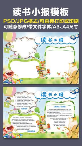 卡通小学生儿童读书小报 简单漂亮读书小报电子小报 读书小报手抄报