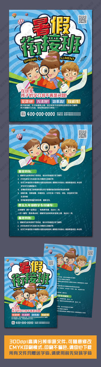 小学小升初暑假班宣传单