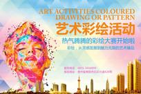 艺术彩绘活动宣传海报