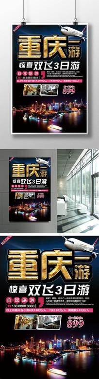 重庆旅游大气海报