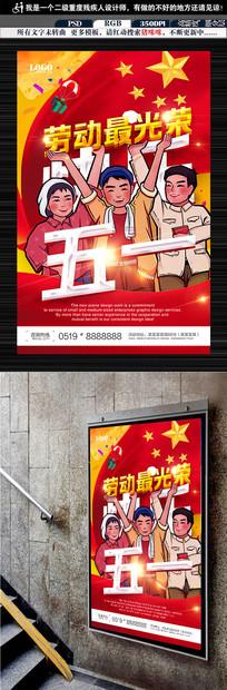 51劳动节海报