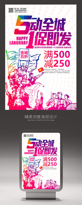 51劳动节全城宣传活动海报