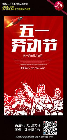51劳动节宣传海报设计