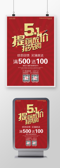 51提前放价抢先购五一劳动节促销红色海报