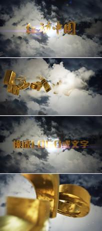 ae震撼大气天空三维金色企业logo标志展示模板