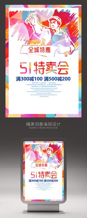 炫彩时尚创意51劳动节促销海报
