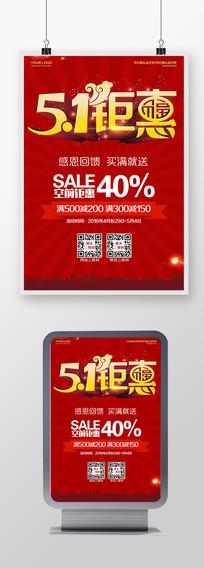 红色51钜惠五一劳动节商场促销活动海报
