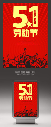 红色五一劳动节促销海报