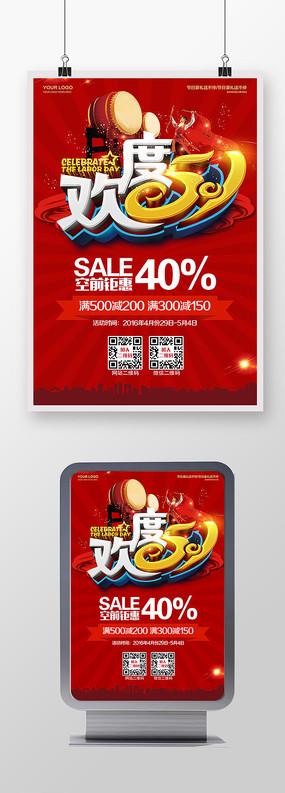 红色喜庆欢度51劳动节促销活动海报