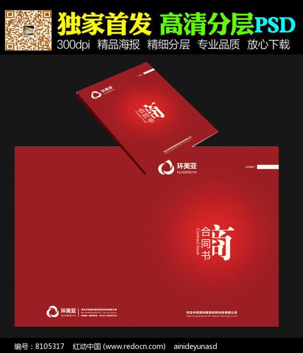 原创设计稿 画册设计/书籍/菜谱 封面设计 红色招商合同封面  请您图片