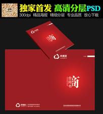 红色招商合同封面