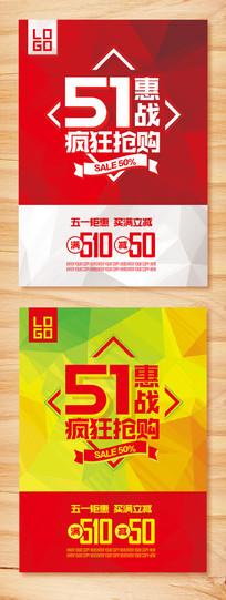 简约风51劳动节促销海报