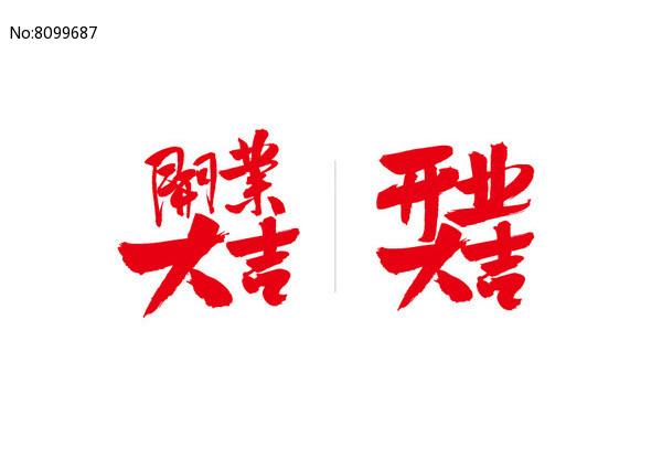 开业大吉书法字