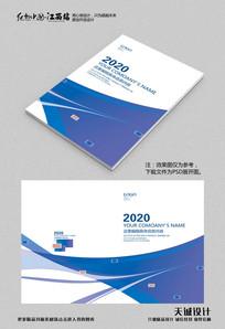 蓝色招标文件封面设计