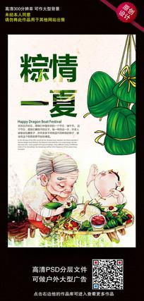 时尚大气端午节宣传海报设计