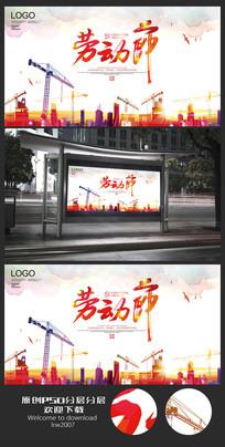 水彩五一劳动节促销活动海报设计