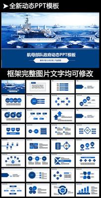 中国海军航母军舰战斗机军事演习PPT