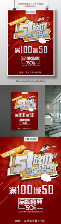 51促销购物海报