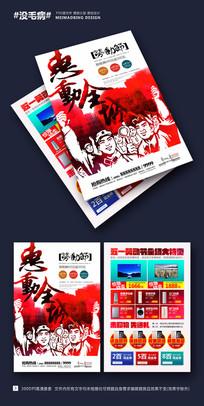 51劳动节促销活动宣传单设计