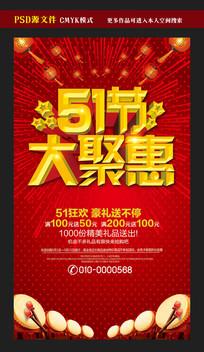 51劳动节大聚惠促销海报