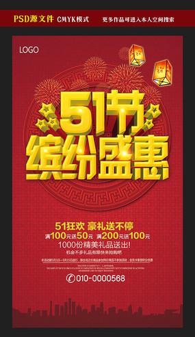 51劳动节缤纷盛惠促销海报