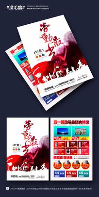 51劳动节家电宣传单
