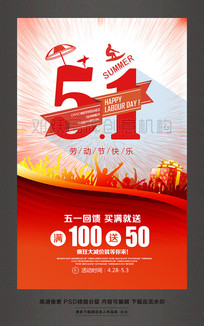 51劳动节五一回馈促销活动海报素材