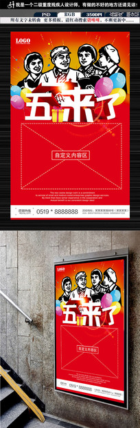 51劳动节五一来了宣传海报设计