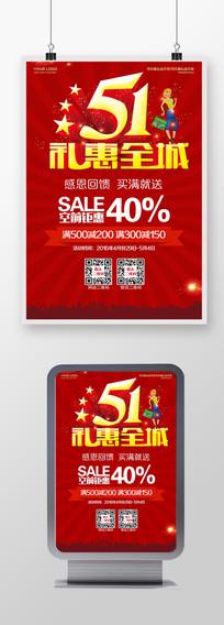 51礼惠全城五一劳动节活动海报