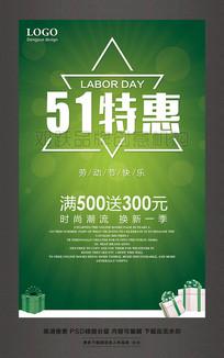 51特惠五一劳动节pop吊旗活动主题海报
