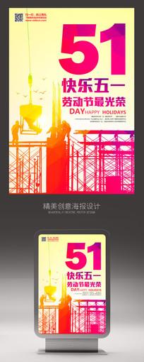 51五一劳动节创意海报设计